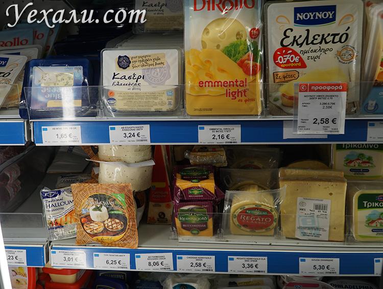 Цены на Миконосе в продуктовом магазине на сыр
