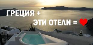 Какой отель в Греции выбрать