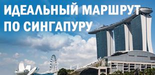Идеальный маршрут по Сингапуру: что посмотреть за 2 дня самостоятельно