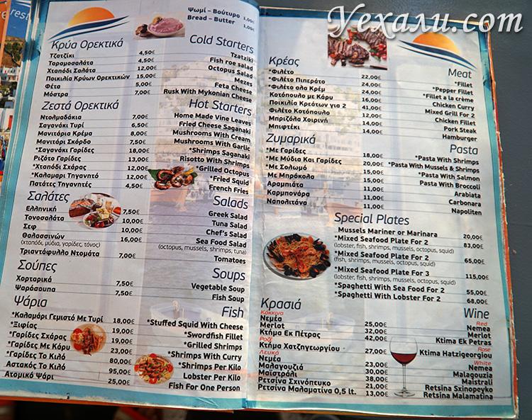 Цены на Миконосе в ресторанах