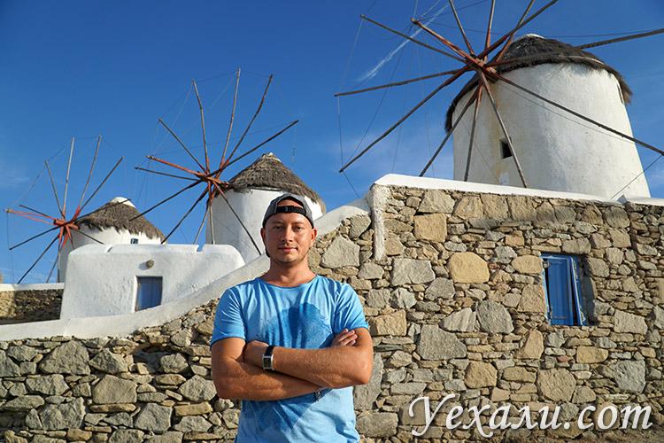 Достопримечательности Миконоса, Греция: ветряные мельницы.