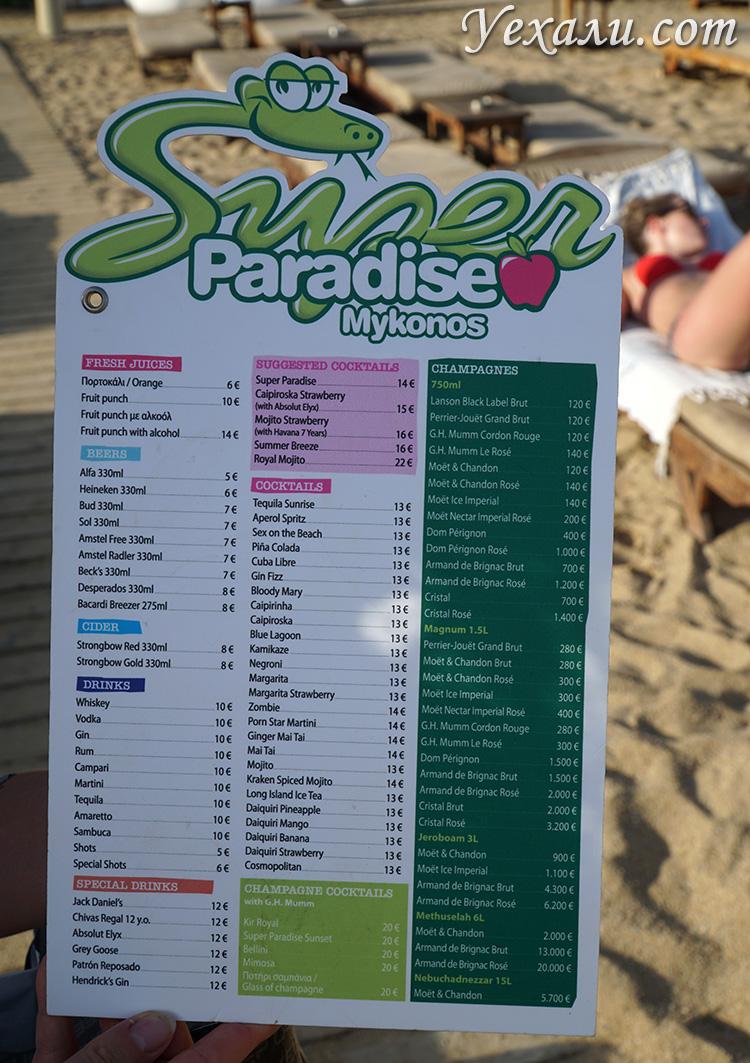 Цены в кафе на пляже Супер Парадайз на Миконосе