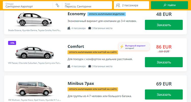 Такси на Санторини
