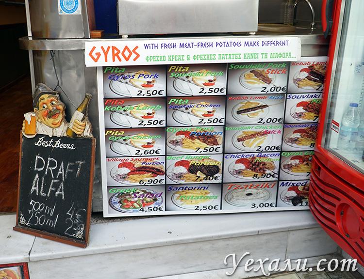 Цены на еду на острове Санторини