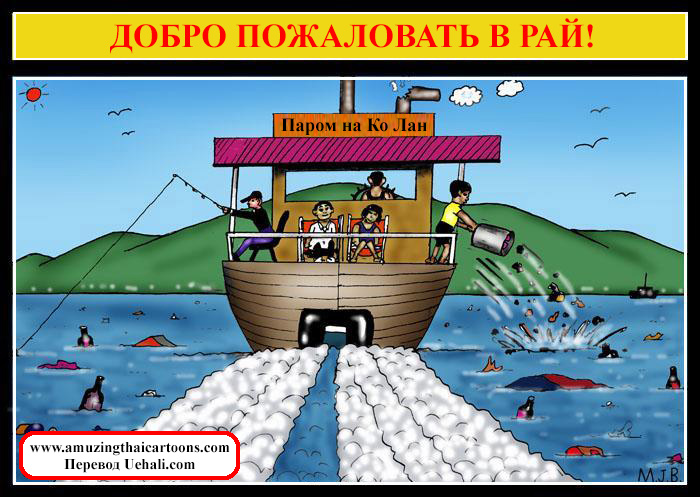 Лучшие карикатуры о Паттайе и Тайланде.