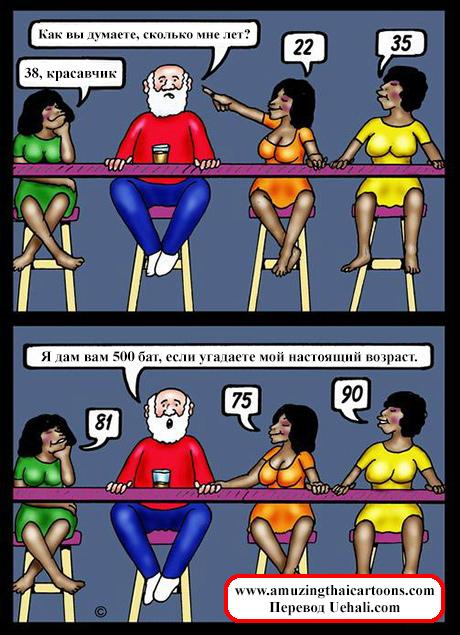 Смешные карикатуры о Паттайе и Таиланде.