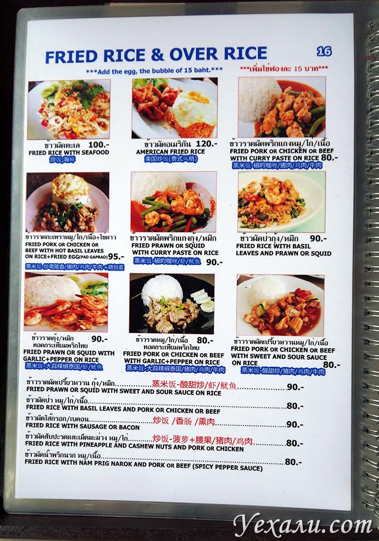 Цены в кафе на острове Ко Самет