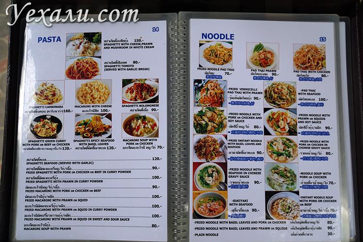 Цены на еду, остров Ко Самет