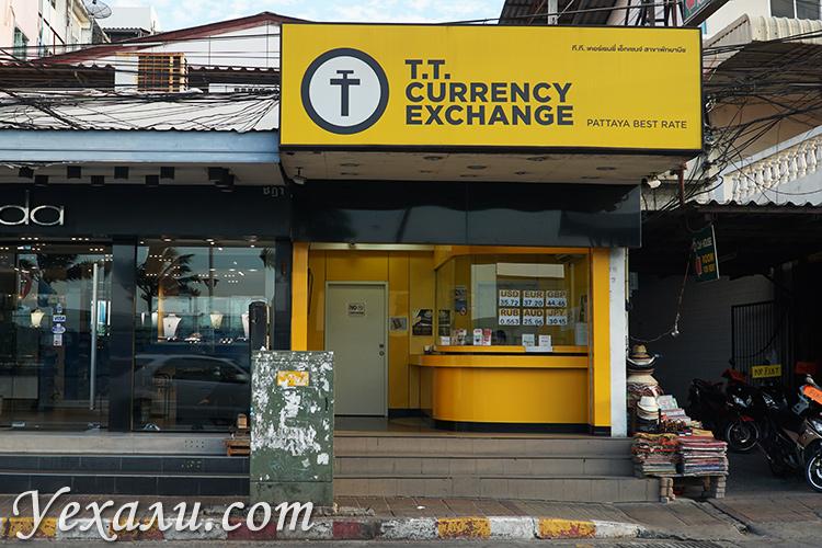 Курс тайского бата к рублю в Паттайе: обменник около Волкин Стрит (Walking Street)