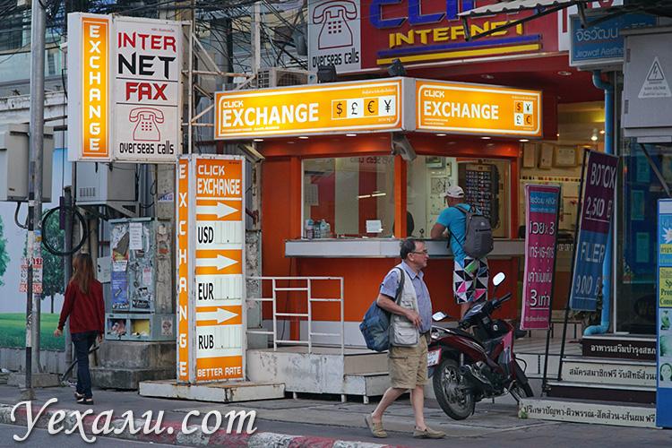 Курс тайского бата к рублю в Паттайе на сегодня