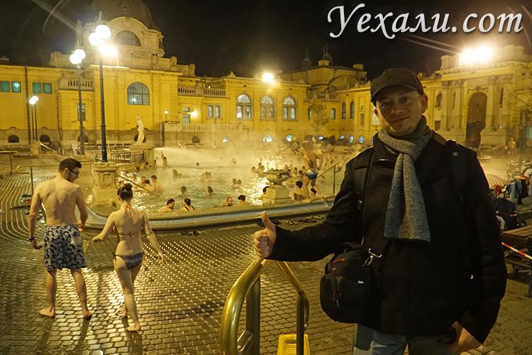 Будапешт, купальня Сечени.