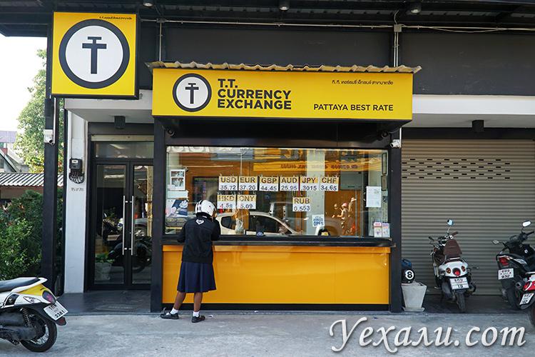 Где в Паттайе выгодно обменять рубли на тайские баты?