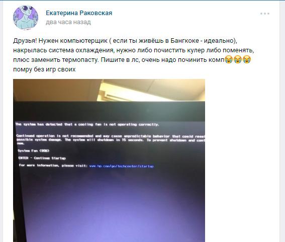 Поиск ремонта компьюетера