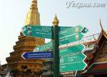 Паттайя или Патая? Пхукет или Пукет? Как правильно писать тайские названия и не быть как Дима Билан