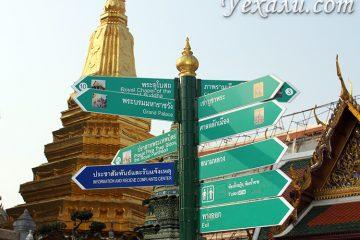 Как правильно писать - Бангкок или Банкок?