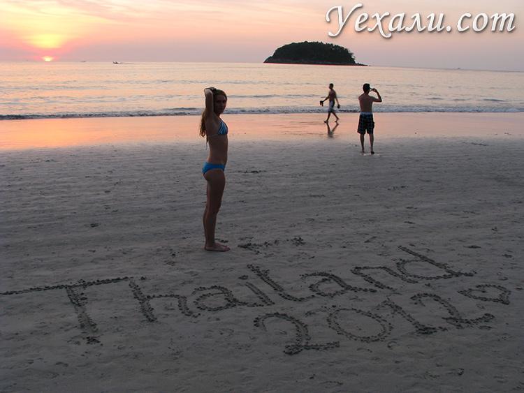 Как правильно писать - Тайланд или Таиланд