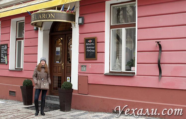 """Отель """"Арон"""" в Праге."""