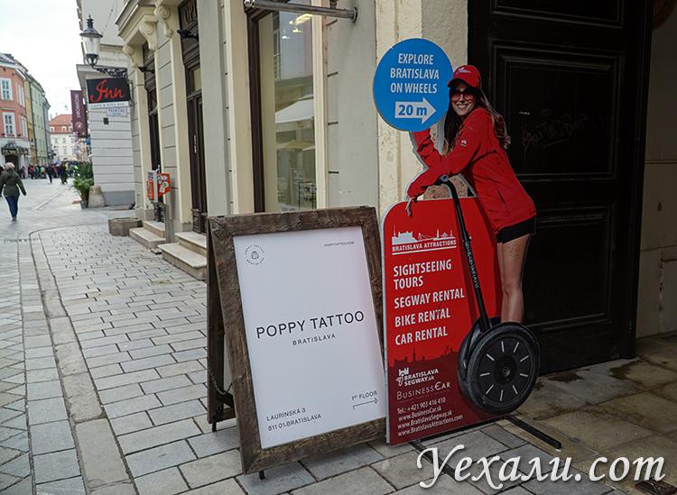 Агентство с экскурсиями на сегвеях в Братиславе