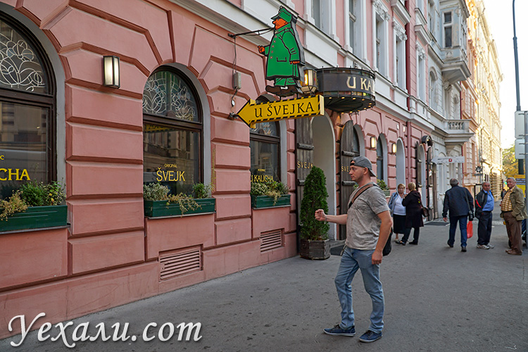 """Пивной ресторан """"У Чаши"""", Прага, Чехия."""