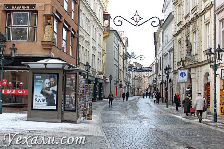Главные достопримечательности Праги, Чехия. На фото: Целетна улица.