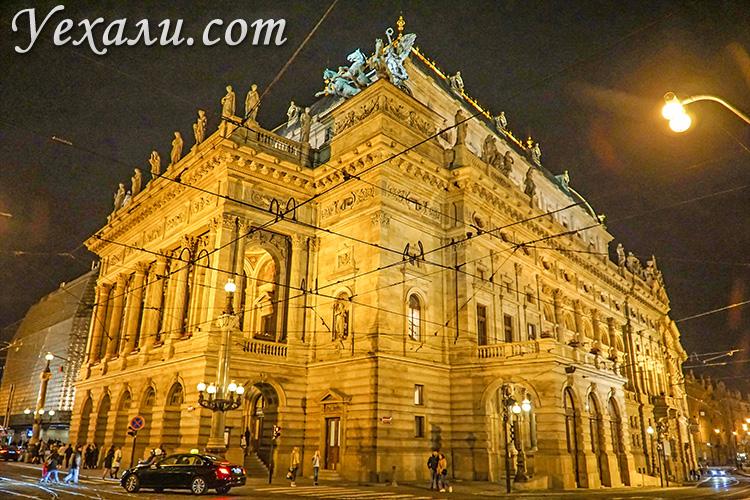 Достопримечательности Праги, фото и описание. На снимке: национальный театр.