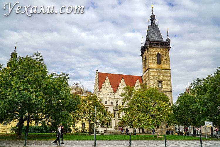 Главные достопримечательности Праги, Чехия. На фото: Новоместская ратуша.