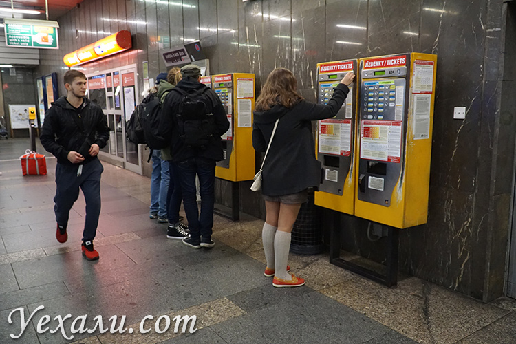 На фото: покупка билета в метро Праги.
