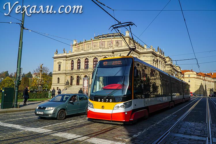 Что посмотреть в Праге за 3 дня самостоятельно. На фото: пражский трамвай и Рудольфинум.
