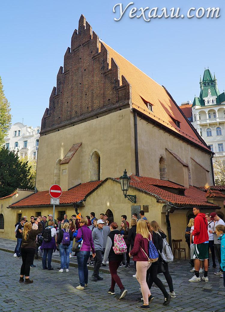 Достопримечательности Еврейского квартала Праги. На фото: Староновая синагога.