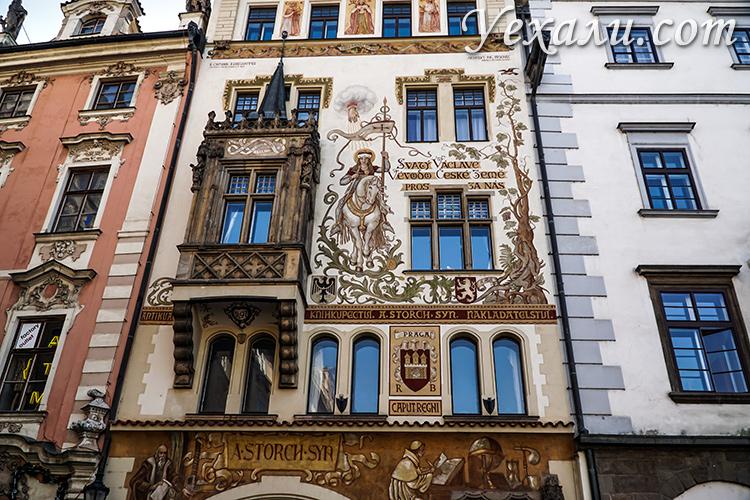 Староместская площадь в Праге. На фото: Шторхов дом.