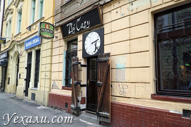 "На фото: пивная ""Тяжелые времена"" (Zlý Časy), Прага, Чехия."