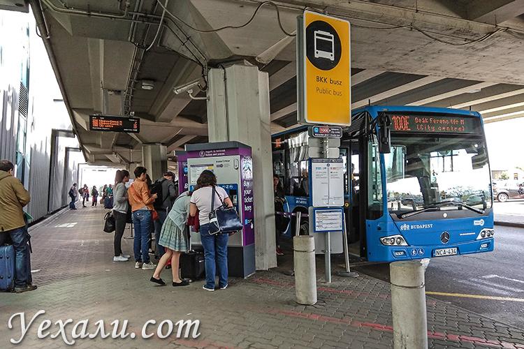 Как добраться из аэропорта Будапешта до центра города? На фото: остановка автобуса 100Е.