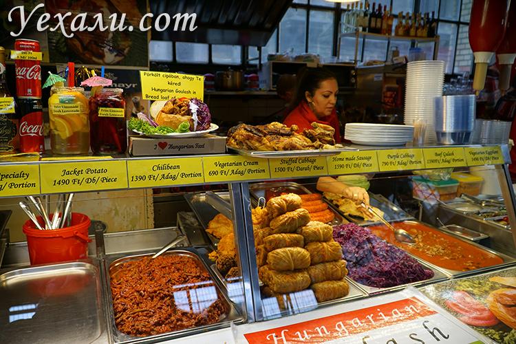 Где можно недорого поесть в Будапеште