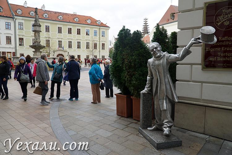 Главные достопримечательности Братиславы, Словакия. На фото: памятник хорошему человеку.