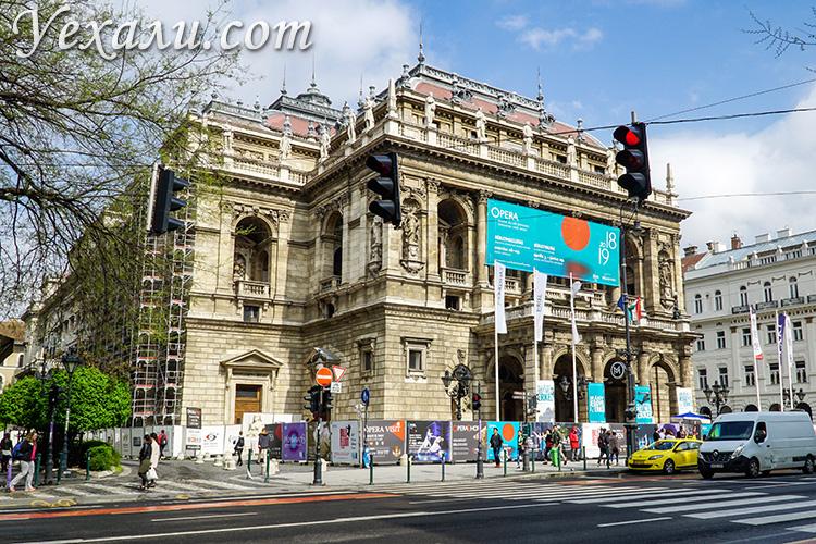 Куда сходить и что посмотреть из достопримечательностей Будапешта? Здание Венгерской Оперы.