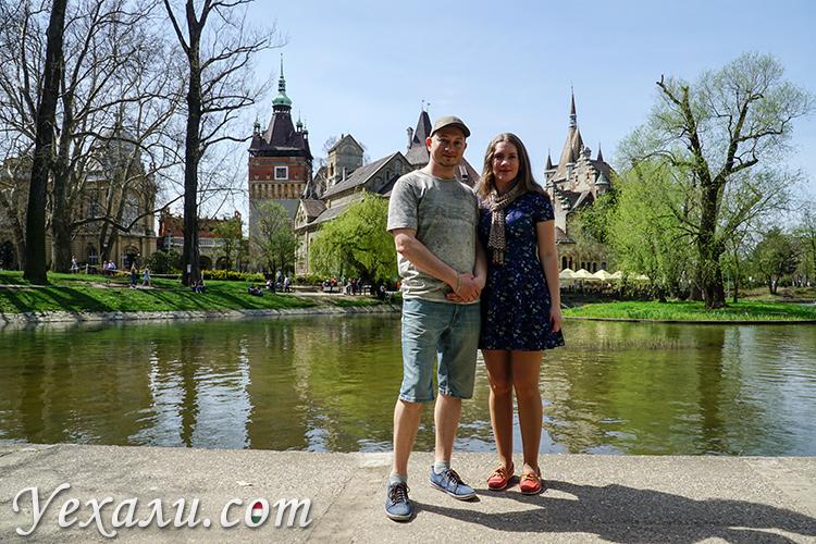 Достопримечательности Будапешта, фото и отзывы. Парк Варошлигет.
