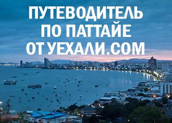 Путеводитель по Паттайе для туристов на русском языке от Уехали.com