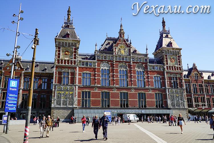 Основные достопримечательности Амстердама. На фото: главный вокзал Amsterdam Centraal.