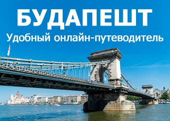 Путеводитель по Будапешту для туристов