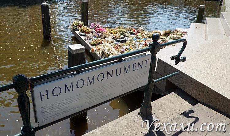 Памятник геям в Амстердаме