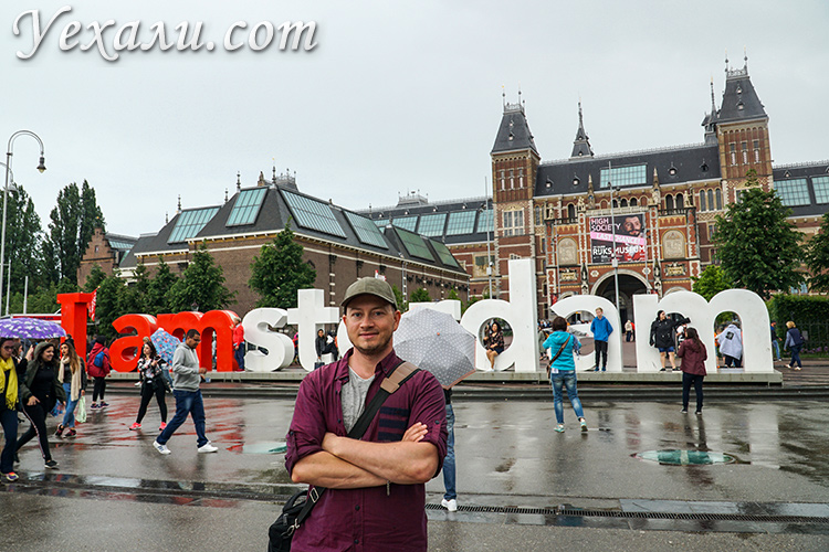 Групповые и индивидуальные экскурсии в Амстердаме на русском языке.
