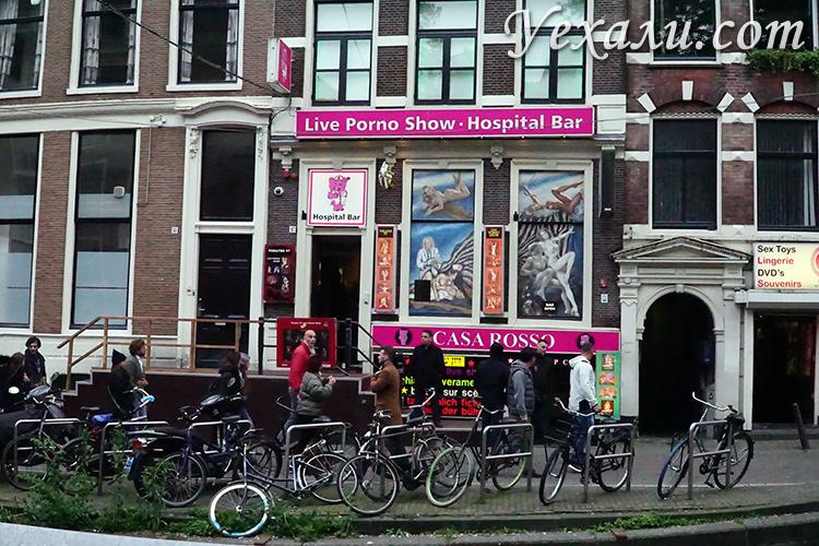 Улицы красных фонарей в Амстердаме днем