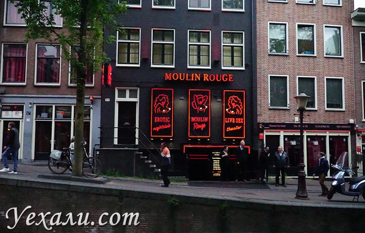Секс-шоу в квартале красных фонарей в Амстердаме