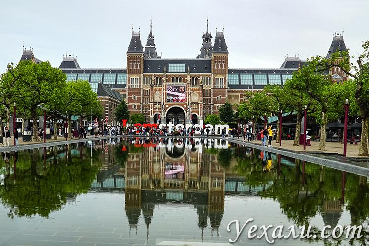 Где лучше остановиться в Амстердаме туристу: Музейный квартал.