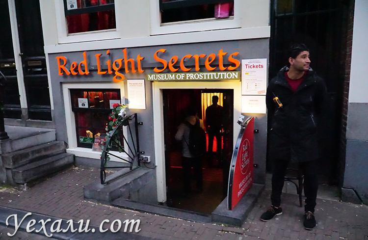 Шоу для взрослых в квартале красных фонарей