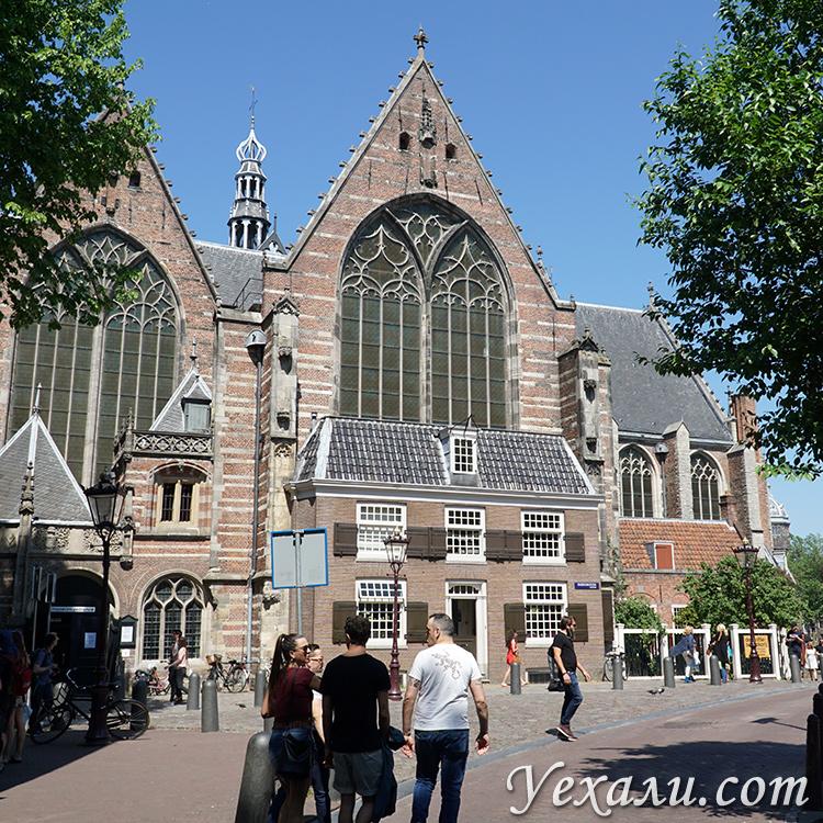 Старая церковь, Амстердам, Нидерланды.