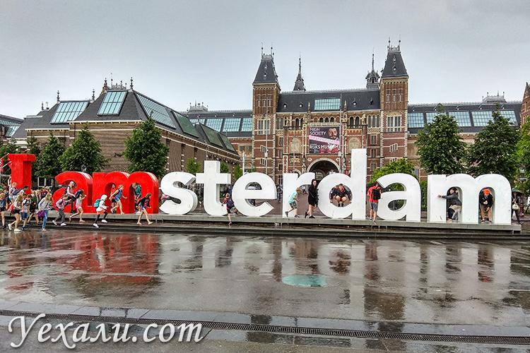 Самые интересные музеи Амстердама. Музейный квартал.