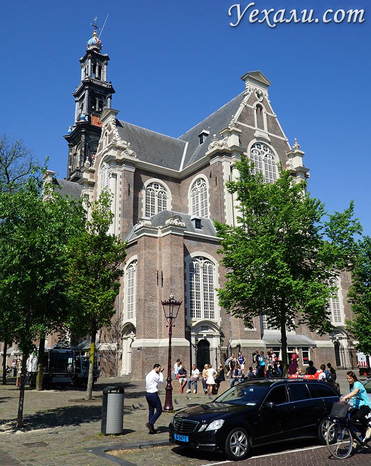 На фото: церковь Вестеркерк, Амстердам, Нидерланды.