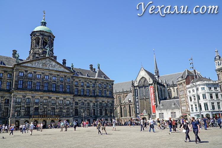 Что посмотреть в Амстердаме за 3 дня самостоятельно: площадь Дам.