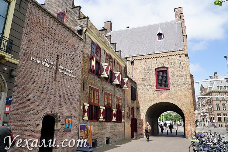 ГевагенпортЕ бывшая тюрьма, а теперь музей в Гааге.